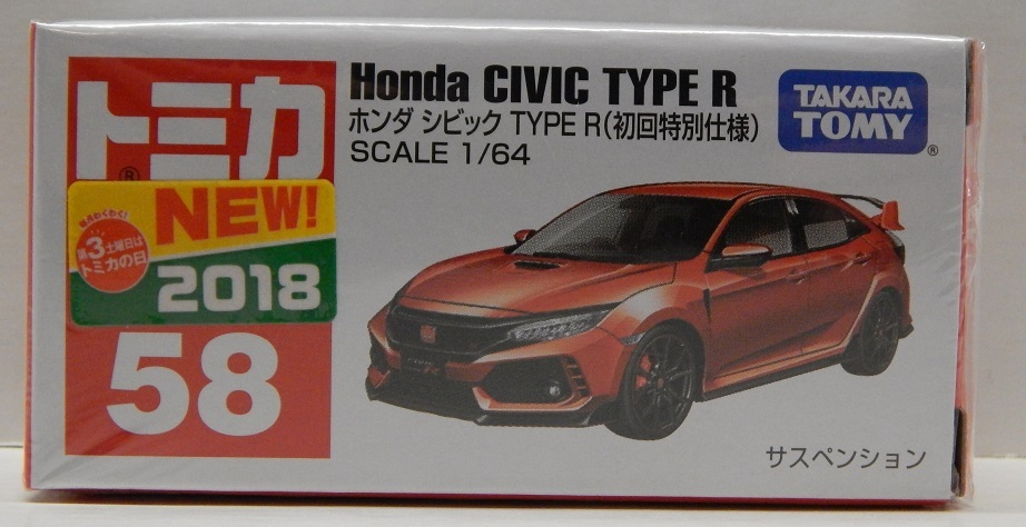 Click image for larger version  Name:	58-9 Honda Civic Type R 1.JPG Views:	28 Size:	132.2 KB ID:	3888