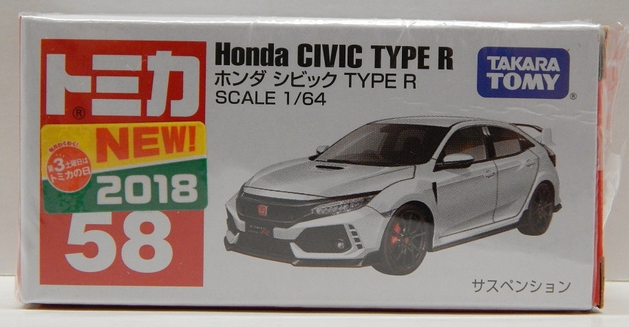 Click image for larger version  Name:	58-9 Honda Civic Type R 3.JPG Views:	11 Size:	137.2 KB ID:	3889